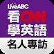 看CNN學英語:名人專訪 by LiveABC