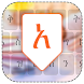Amharic Keyboard by John Sterling