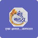 Mi Marathi by Quaint Media Consultant Pvt. Ltd.