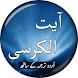 Ayat ul Kursi with Urdu Translation by Pak Appz