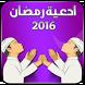 ادعية رمضان 2016 by Quran KH