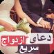دعای ازدواج سریع - بسیار مجرب by Pixel Agency