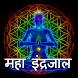 महा इन्द्रजाल सम्पूर्ण ज्ञान by Devotionalzoneapps