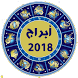 أبراج تحديث يومي Abraj 2018