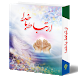 کتاب ارتباط با خدا by XEDTeam