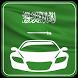 اختبار رخصة القيادة السعودية by SoftNjb