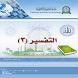 التفسير (3) by جامعة العلوم والتكنولوجيا - اليمن