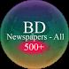 Bangla Newspaper Apps – Bangla News by vpsoft