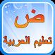 Learn Arabic | Fun & Games by GoldenSoft