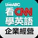 看CNN學英語:企業經營 by LiveABC