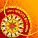 Raksha Bandhan Greetings Card by The Smart Card Shop
