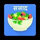 Salad Recipes in Hindi by MKApps Inc