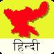 JPSC (Jharkhand) Hindi