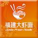 Jumbo Prawn Noodles by Navsix Management