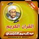 عبد الرحيم النابلسي قران كريم by Full Quran