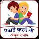 Padhai Karne Ke Achook Upay by Starsoft Technology