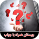 چیستان by Apps For Arabs