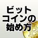 これで完璧!ビットコインの始め方~仮想通貨×アルトコイン~ by subetenikansha
