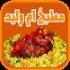 مطبخ شهيوات ام وليد by geekhlal
