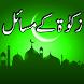 Zakat Kay Masail in Urdu by Secure Apps & Games