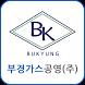 부경가스공영(주) by 소프트기획