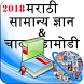 सामान्य ज्ञान GK and Current Affairs Marathi 2018 by TeamGolden
