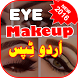 Eye Makeup Step By Step 2016 by ShenLogic