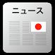 Japanese Press by Ziguie Apps