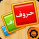 تعليم الاطفال الحروف العربية by Dooleb