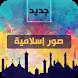صور اسلاميه دينية بدون نت 2017 by AppsNew2017