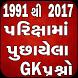 Gujarati GK by Jayu Jayu