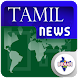 Tamil Daily News Latest Tamil Epaper Magazines Hub by The Indian Apps