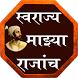 स्वराज्य माझ्या राजांच - 2 by Technomind Creations Pandharpur