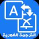 المترجم الفوري لكل اللغات 2018 by appsarabi