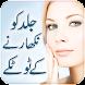 Skin Care Tips Urdu by Looped Studios