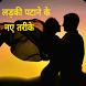 Ladki patane ke tareeke hindi by brijBox