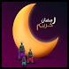 ادعية شهر رمضان 2016 by World game