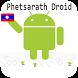 Phetsarath Droid by BIZGITAL COMPANY LIMITED