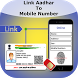 Aadhar Card Link to Mobile Number by Online India Service
