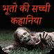 Bhoot Pret Kahaniyan In Hindi by Jcon