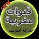 قنوات مغربية بدون انترنت prank by app loco