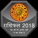 राशिफल 2018- Rashifal/Horoscope 2018 in Hindi by GoromApps