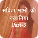 Savita Bhabhi ki Kahaniya Part - 3 by Offline Stuff