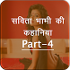Savita Bhabhi ki Kahaniya Part - 4 by Offline Stuff