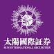 太陽國際証券V2.0 by Sun International Securities Limited