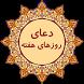 دعای روزهای هفته by aris group