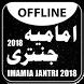 Imamia Jantri 2018 Offline by Kitabish Apps