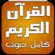 القرآن الكريم صوت صورة بدون نت by Quran KH