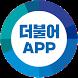 더불어앱 - 더불어민주당 'SNS 스크럼' 앱