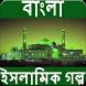 বাংলা ইসলামিক গল্প (Islamic Bangla Golpo) by Infinite Dreams ltd.